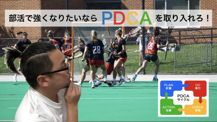スポーツで強くなりたいのであればPDCAを取り入れよう